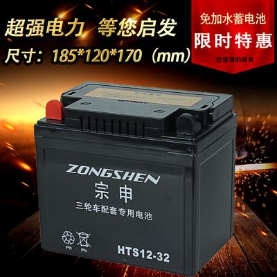 宗申大阳隆鑫福田三轮摩托12V32A免维护蓄干电池电瓶地摊照明营销
