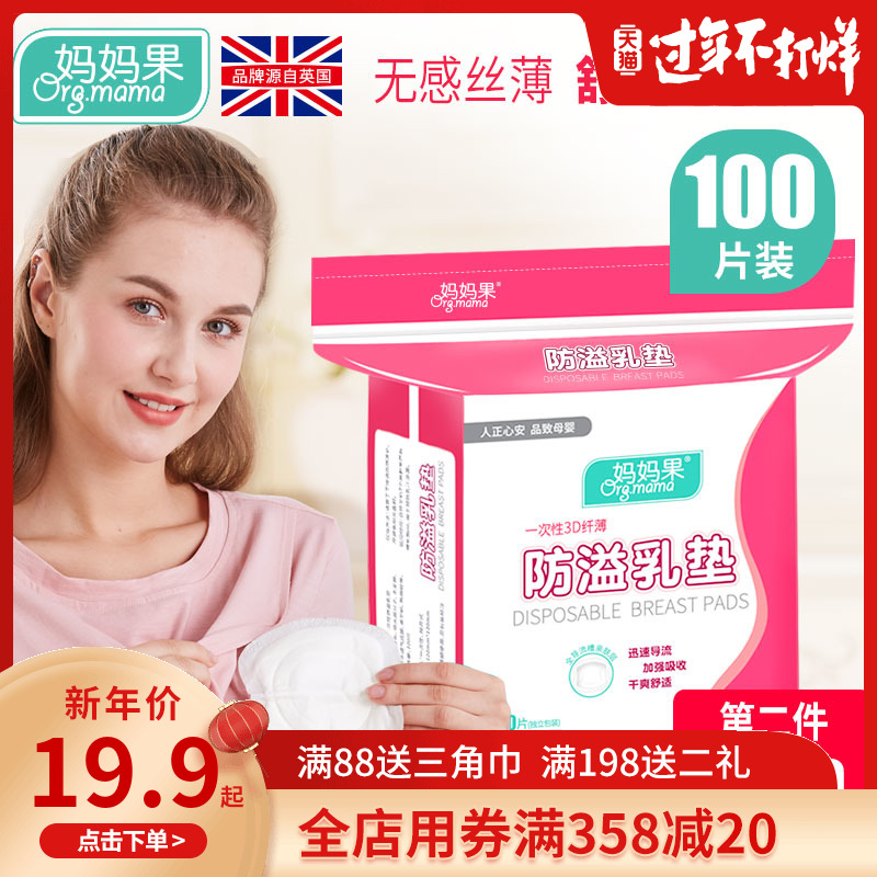 防乳垫防溢防漏一次性夏超薄母乳隔奶垫益乳贴透气女哺乳期防子冬