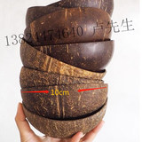 Natural coconut shell bowl old coconut shell bowl cutlery bowl dessert container fruit salad bowl
