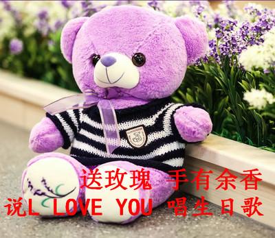 薰衣草小熊紫色泰迪熊公仔毛绒玩具抱抱熊布娃娃闺蜜生日礼物送女领取优惠券