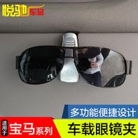 车载眼镜夹汽车多功能眼镜架车内票据名片夹车用遮阳板太阳眼镜夹