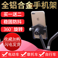 Aluminum alloy electric motorcycle hand rack battery car takeaway mobile phone navigation bracket riding equipment universal
