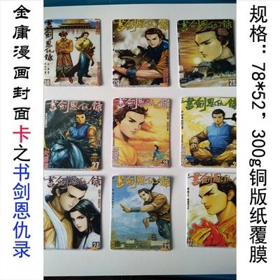 天龙八部神雕侠侣龙虎门侠客行漫画封面自制卡大全 部分有水印