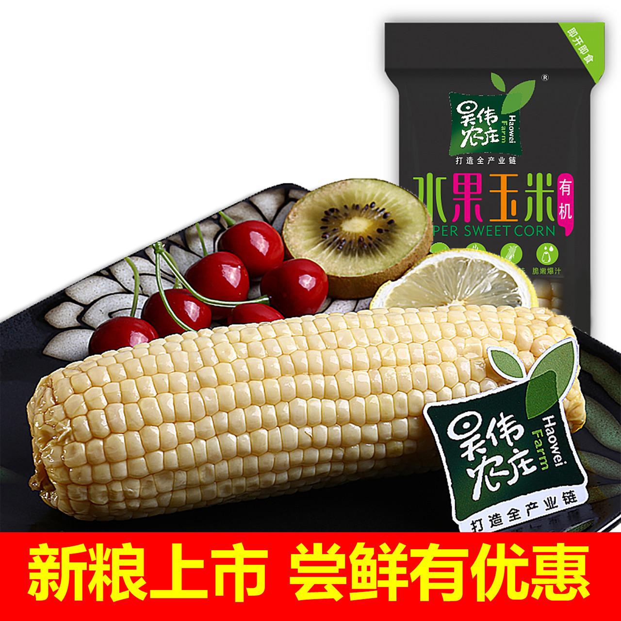 水果玉米棒冰糖爆浆甜玉米即食生吃零食非转基因牛奶真空袋装有机