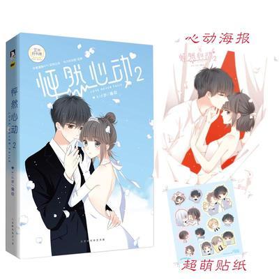 怦然心动 2 kid岁 编绘 幽默漫画 文学 北京时代华文书局