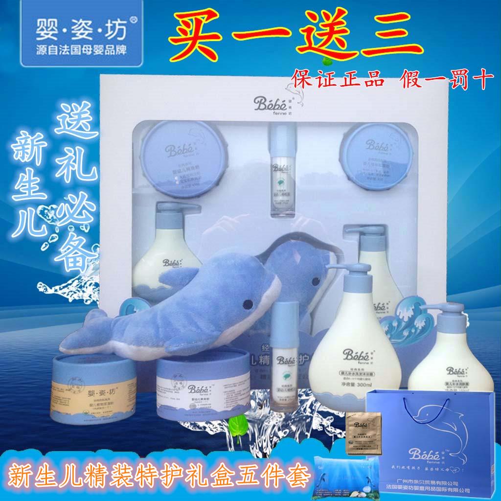 法国婴姿坊宝宝洗护 婴儿套装母婴用品刚出生初生满月新生儿礼盒