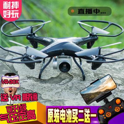 遥控飞机直升机儿童无人机航拍高清航模充电耐摔四轴飞行器玩具