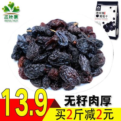 【三叶果】黑玫瑰葡萄干新疆吐鲁番葡萄干500g新货无籽肉厚包邮