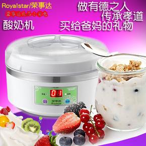 Royalstar/荣事达多功能家用全自动酸奶机 米酒机礼品全国联保
