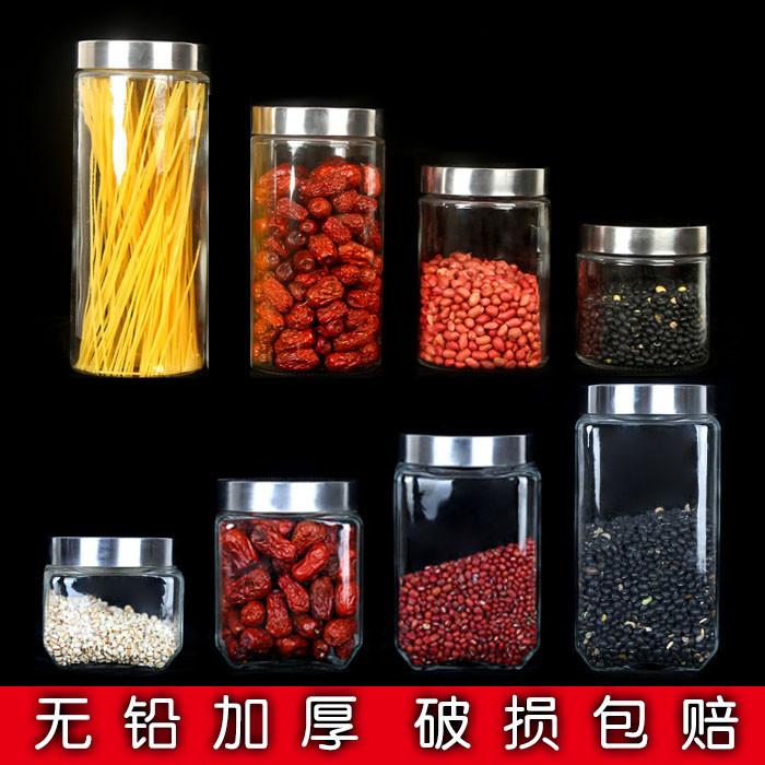 无铅食品玻璃罐杂粮密封罐储物罐储蓄罐厨房收纳罐子透明玻璃瓶子