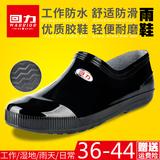 回力雨鞋男士防水鞋春夏雨靴男款防滑低帮耐磨厨房工作鞋套鞋胶鞋