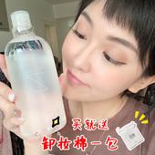 韩国unny济州岛矿物质卸妆水液 脸部温和清洁无刺激500ml 张凯毅