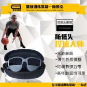 Basketball training equipment training equipment training supplies special training anti-head glasses operation correction special training teaching