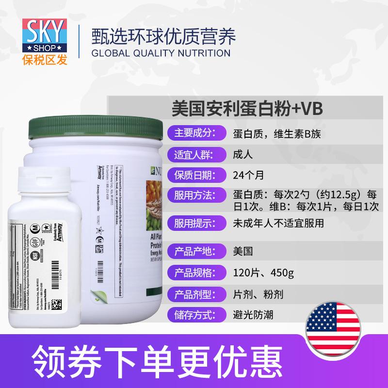 美国安利纽崔莱植物蛋白质粉+复合维生素B族片官方官网旗舰店正品
