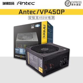 包顺丰Antec/安钛克VP450p台式机PC电源额定450w电脑主机电源