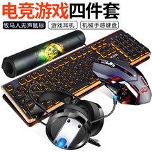 真機械手感鍵盤鼠標耳機三件套裝筆記本CF機器電腦游戲牧馬人鍵鼠