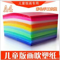 吹塑纸厚双层儿童彩色版画材料A4手工折纸剪纸吹塑版8K吹塑板批发