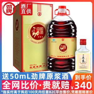 【酒厂直供】大冶劲牌35度中国劲酒5L大桶装保健酒礼盒装整箱