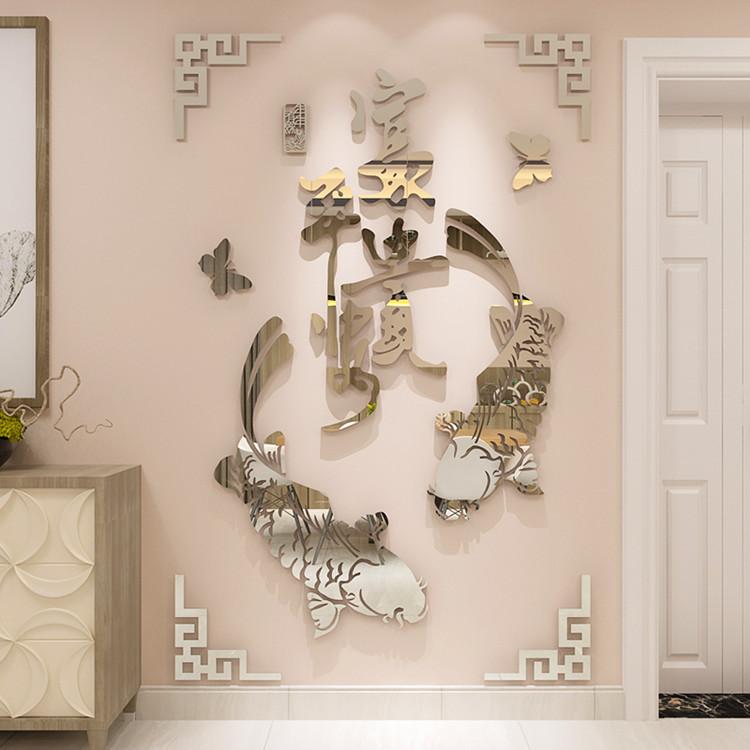 吉祥如意鱼亚克力3D水晶立体镜面墙贴画客厅餐厅玄关墙壁卧室装饰