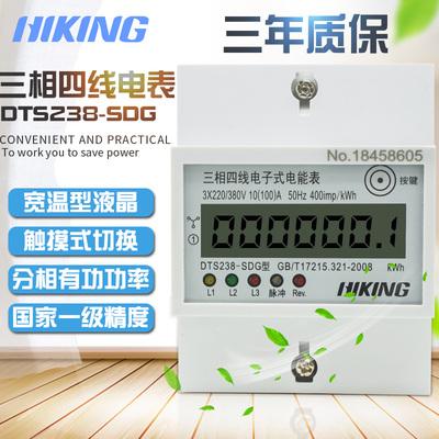 立新三相四线电表互感器智能迷你电子家用工厂出租房380V电能表