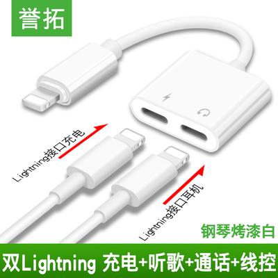 誉拓 苹果7耳机转接头iphone8plus充电听歌二合一转换器线x七p八双lighting一转二分线器吃正品