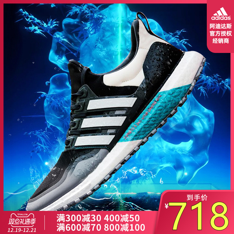 adidas阿迪达斯官网官方授权19冬季boost女鞋运动跑步鞋 EG8099