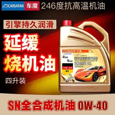 德国车魔全合成机油SN0W40适用奔驰宝马奥迪本田四季通用润滑油4L