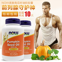 now noon pumpkin seed oil softgel 100 capsules pumpkin seed oil protection male prostate men health care 2 bottles