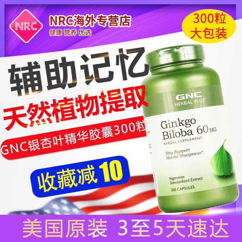GNC银杏叶精华胶囊300粒预防老年痴呆补脑健脑提高记忆力美国正品