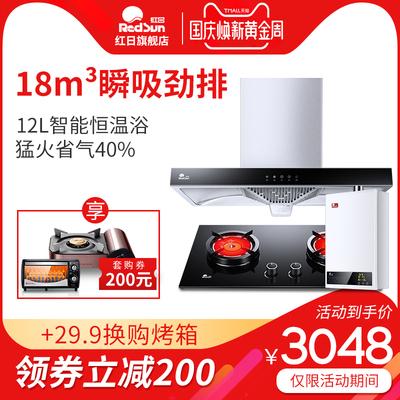 红日7703欧式大吸力油烟机燃气灶热水器套餐烟灶热三件套烟灶套装