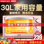 Galanz/格兰仕 KWS1530X-H7G电烤箱家用烘焙多功能全自动烤叉30升