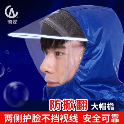 骑安摩托车电动车雨衣男女成人单人加大加厚时尚透明帽檐雨衣雨披