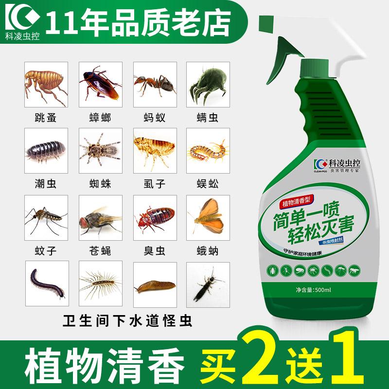除跳蚤喷剂杀虫剂家用气雾床上室内喷雾神器杀蜘蛛蟑螂蜈蚣臭虫药