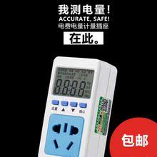 电力监测仪电量电压电流功率测试功率计量 插座电视冰箱