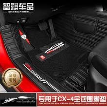 Applicable Mazda Onksella CX-4 Atz Footpad Full Enclosure Ring Interior Decoration Automotive Footpad