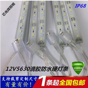 包邮LED12V5630高亮滴胶防水硬灯条24VU型铝槽室外景观招牌背景灯