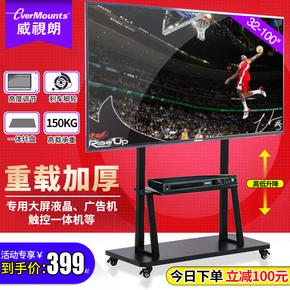 重载40-85寸液晶电视机推车广告机触控一体机移动支架会议落地架