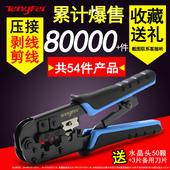 压线网络钳工具送刀片 网线钳多功能家用水晶接头钳子套装 腾飞正品