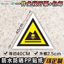 危险废物标识标志牌有毒标识标示牌警告安全等边三角形40CMPP贴纸