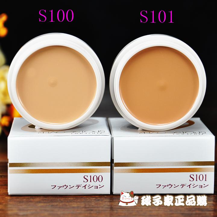 日本资生堂SPOTSCOVER遮瑕膏/粉底霜20g遮盖黑眼圈修饰斑点S101