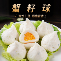 Crab seed bag heart pills 10 or so crab seed ball crab fish products more stuffing meatballs hot pot material