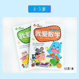 I love math children's whole brain development training 2-3-4-5-6 years old children's early education game sticker toy book