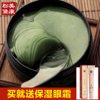 Meikang powder green eye mask 60 pieces To dark circles fade fine lines eye bags tightly eliminate anti-wrinkle moisturizing