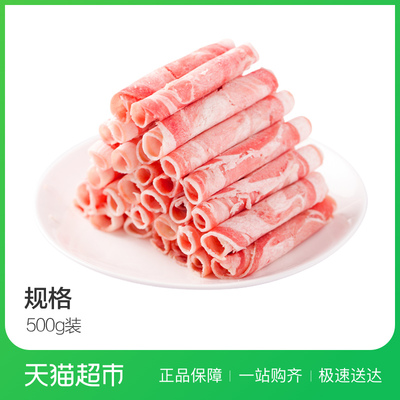 原膳新西兰精制羔羊卷500g 火锅食材进口羊肉卷