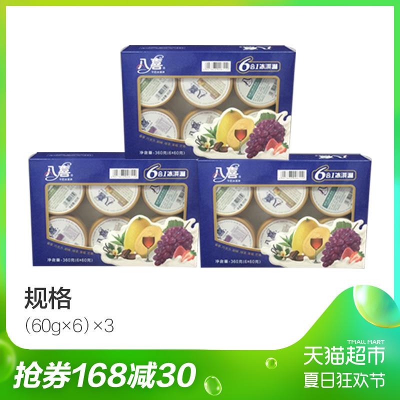 八喜6合1冰淇淋360g(6*60g)*3 冰淇淋 冷饮 雪糕