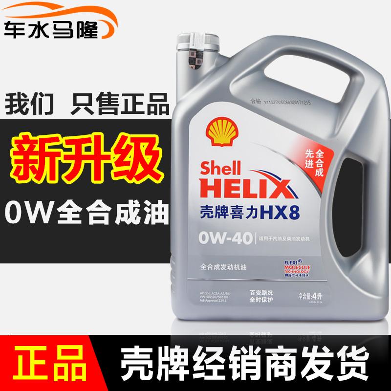 【新升级】壳牌喜力灰壳HX8 0W-40发动机机油汽车润滑油 全合成4L