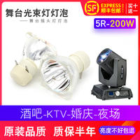 Set Dacheng for Philips 5R/7R stage bulb BEAM 200W beam light bulb 230W beam bulb 7R beam bulb 5R beam light bulb 7R moving head light bulb