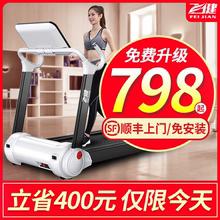 小型减肥静音室内折叠健身房专用 飞健F2跑步机家用款 免安装图片