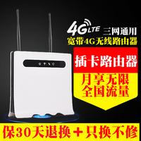 3g4g无线路由器家用 插卡企业CPE移动联通电信无线转有线宽带wifi