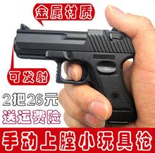 儿童玩具枪 迷你小号沙鹰手枪小Q版枪软弹枪格洛克小男孩礼物合金